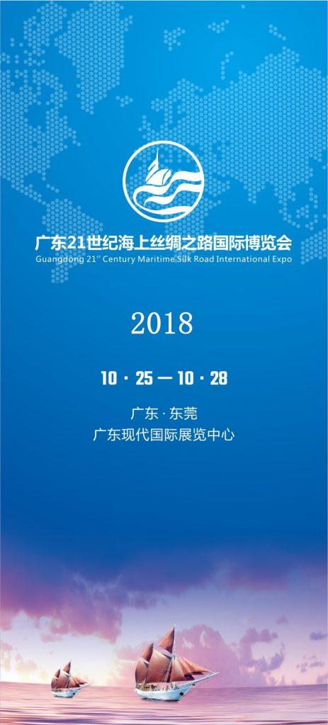Koyo in Chine Guangdong Maritime Silk Expo 2018